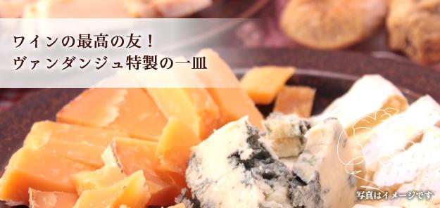 ワインの最高の友!ヴァンダンジュ特製の一皿 鹿児島 天文館 ブラッスリ―・ヴァンダンジュでフレッシュなチーズをお楽しみください