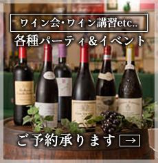 ワイン会・ワイン講習会ほか各種パーティ・二次会承っております。ご予約・お問合せはこちら