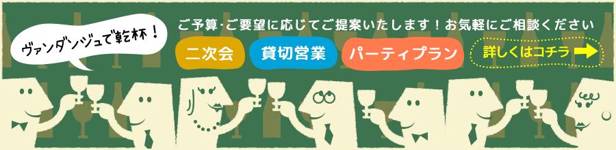 【ヴァンダンジュで乾杯!】二次会/貸切営業/パーティプランおまかせください!